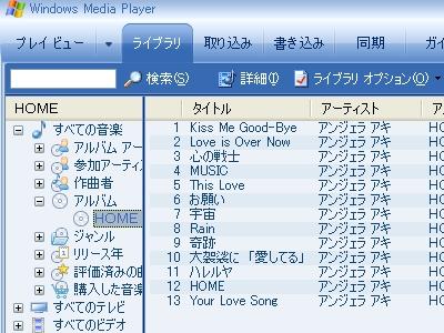 Windows Media Plyaerライブラリー