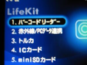 F902iSのLifeKit画面