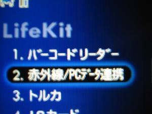 F902iSのLifeKit画面PCデータ連携