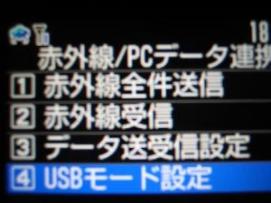 F902iSの赤外線PCデータ連携画面