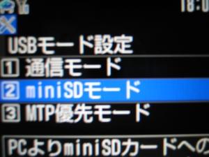 USBモード設定画面MTP優先モード