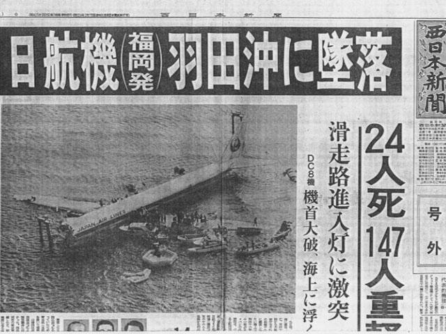 全日空羽田沖墜落事故