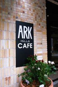 アークヒルズカフェ