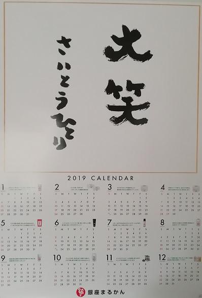 まるかん大笑カレンダー