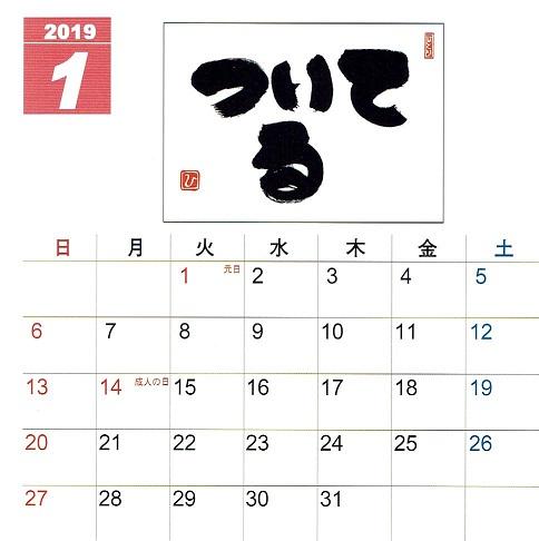 まるかん卓上カレンダー