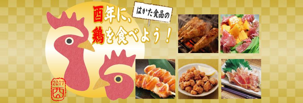 鶏 通販 美味しい 食材