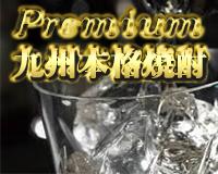 プレミアム本格焼酎