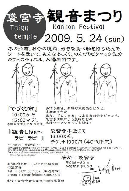 観音まつり2009