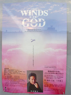 2005/08/06 THE WINDS OF GOD 観劇