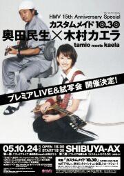2005/10/24 奥田民生×木村カエラ プレミアライブ