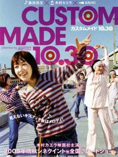 2005/11/01 カスタムメイド10.30