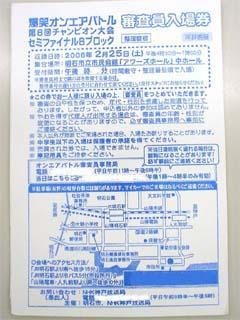 2006/02/21 爆笑オンエアバトル審査員入場券