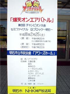 2006/02/25 爆笑オンエアバトル セミファイナルB告知看板