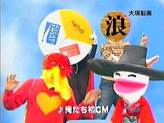2006/04/27 SOYJOY sakusakuメンバー初CM