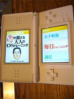 2006/05/05 Nintendo DSLite ご購入。