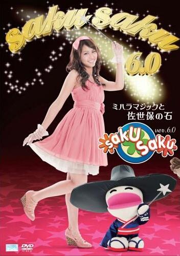 sakusaku Ver 6.0 ミハラマジックと佐世保の石
