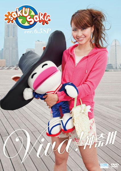 2010/07/26 sakusaku Ver.6.5 SP VIVA!神奈川 発売!