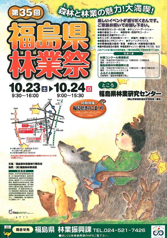 林業祭チラシ