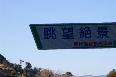 眺望絶景、という標識