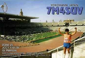 バルセロナマラソン 1992