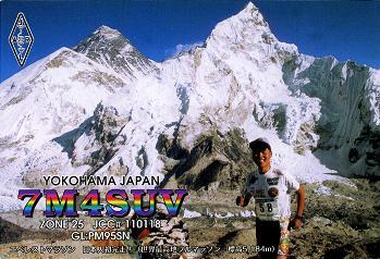 エベレストマラソン 1993