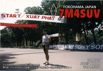 ハノイマラソン 1995