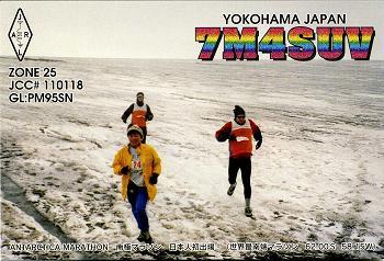 南極マラソン 1997