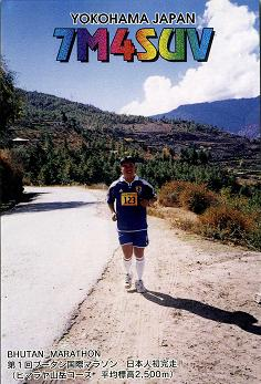 ブータンマラソン 2002
