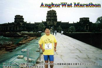 アンコールワットマラソン 2003