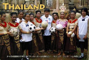 タイ 2004