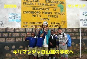 タンザニア 2005