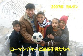 ヨルダン 2006