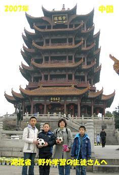 中国・湖北省 2007