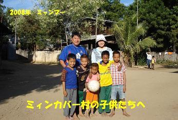 ミャンマー 2008