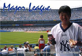 メジャーリーグ 2004