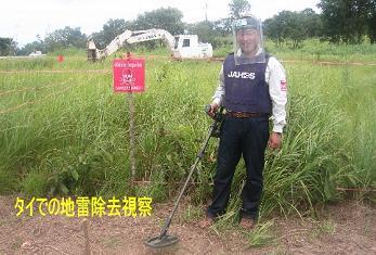 地雷除去 2004
