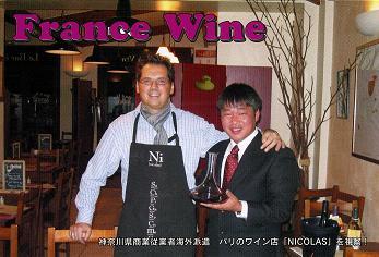 フランスワイン研修 2004