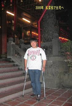 台湾 2005