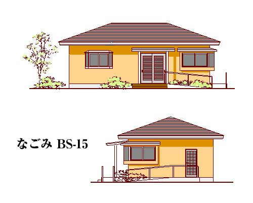 なごみ BS-15 立面図