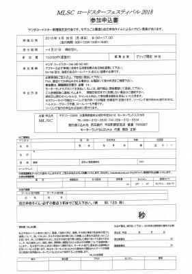ロードスターフェスティバル申込書