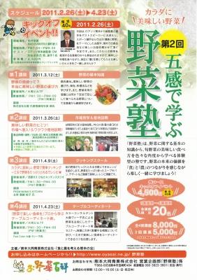 野菜塾写真.jpg