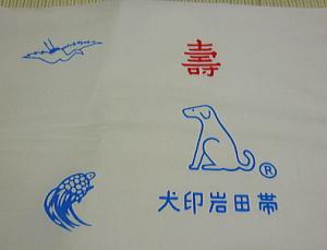 犬印岩田帯