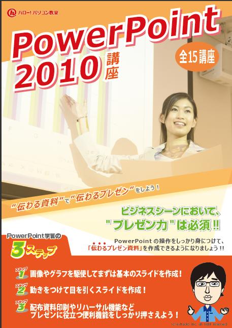 パワーポイント2010