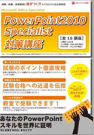 MOS パワーポイント講座.JPG