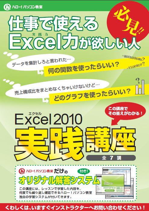 エクセル2010実践講座.JPG