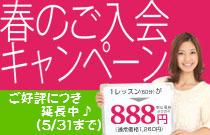 888キャンペーン5月も延長中☆