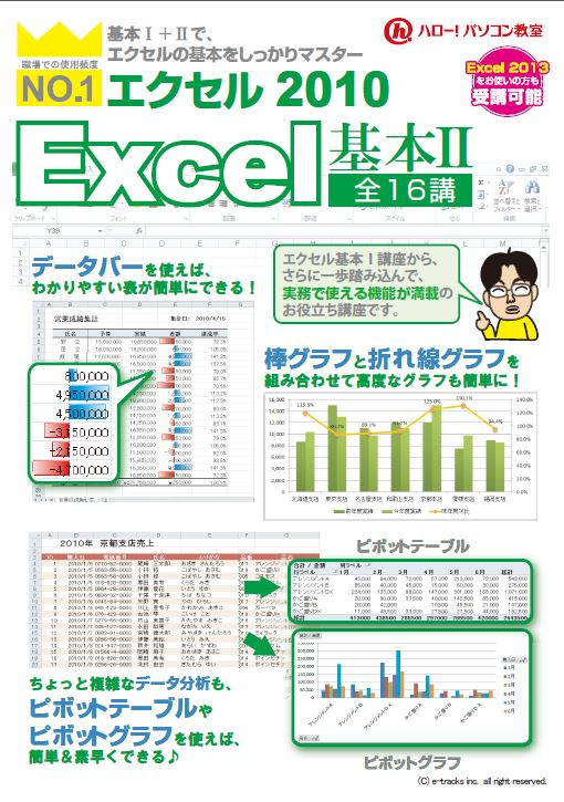 Excel基本