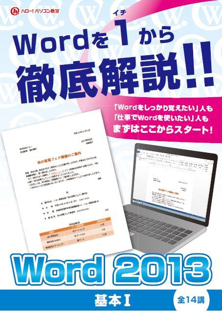 Wordパソコン