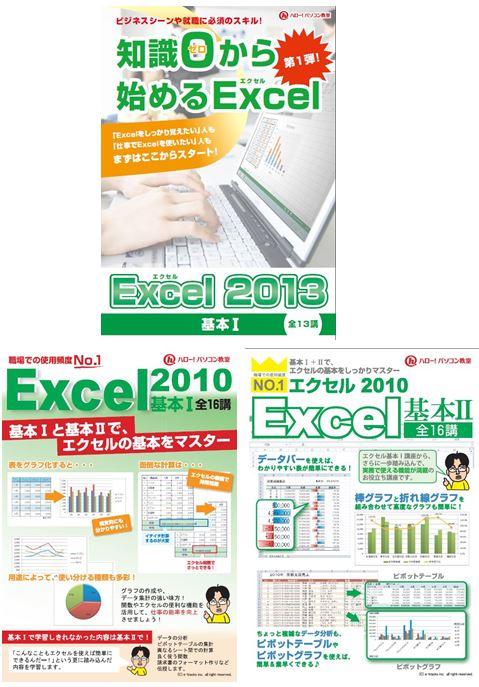 パソコン Excel