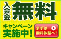 5月入会金無料_右サイドバナー